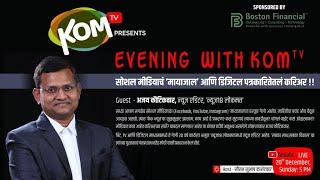 Evening with KOMTV   Session 60   सोशल मीडियाचं 'मायाजाल' आणि डिजिटल पत्रकारितेतलं करिअर !!